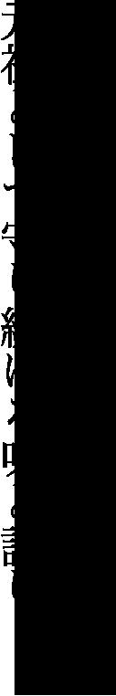 福井を代表する銘菓「羽二重餅」の神髄を守る老舗の味と誇り。