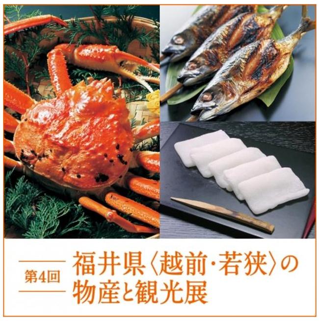 第4回 福井県「越前・若狭」の物産と観光展