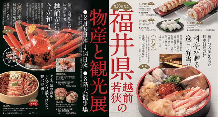 丸栄福井物産3