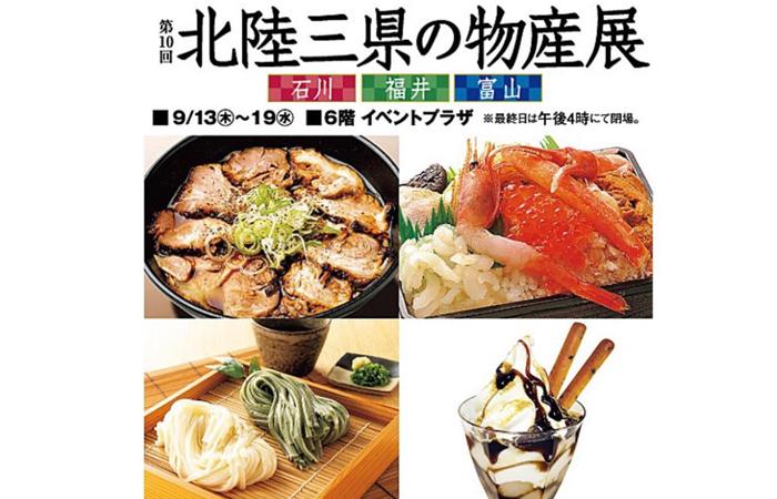 富山・石川・福井の美味しいがいっぱい!『第10回の北陸三県の物産展』です。