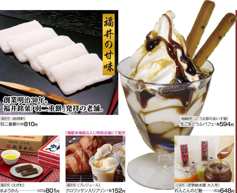 m8f1114fukui-fair-sweets